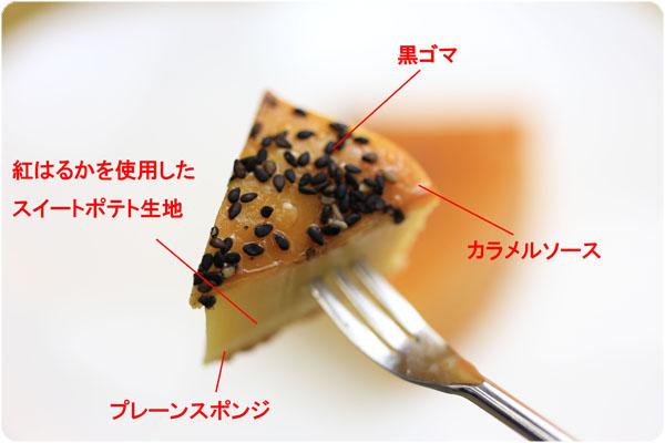 紅はるか芋のケーキ