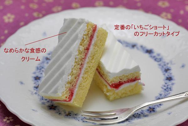 フリーカットケーキいちごのショート