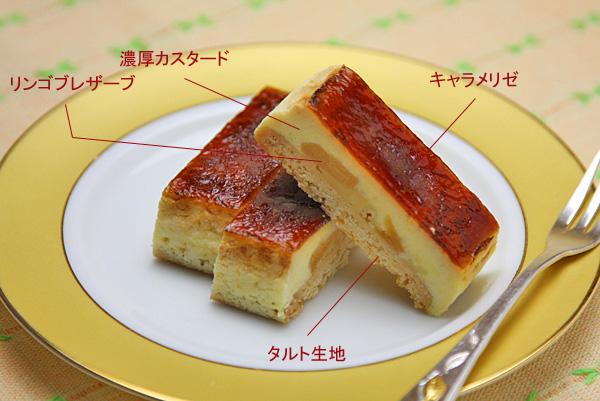 フリーカットケーキりんごのシブースト