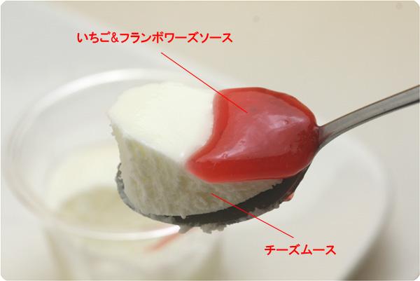 プチふんわりチーズ