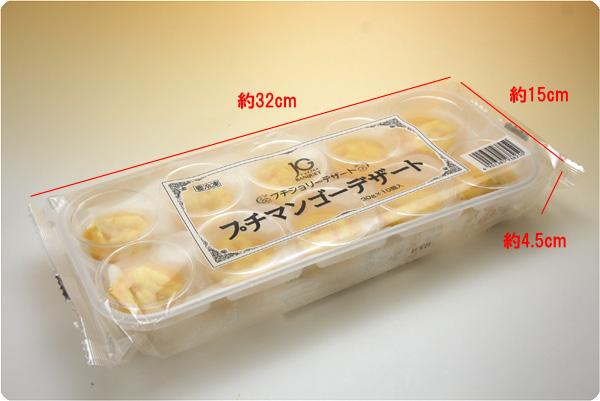 プチマンゴーデザート