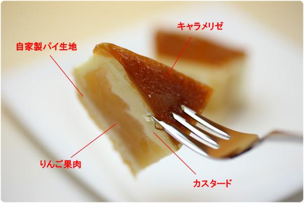 りんごのシブースト